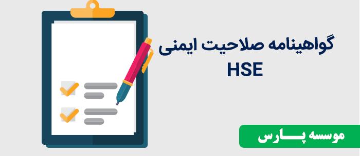گواهینامه صلاحیت ایمنی HSE